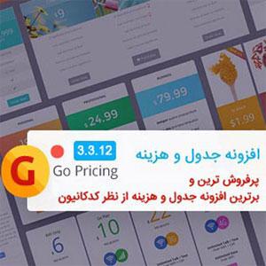افزونه جدول قیمت وردپرس Go Pricing