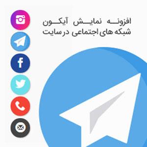 افزونه حرفه ای درج آیکون های شبکه اجتماعی بصورت ثابت Icon Fix