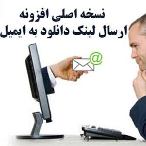 افزونه ارسال لینک دانلود به ایمیل | Subscribe & Download