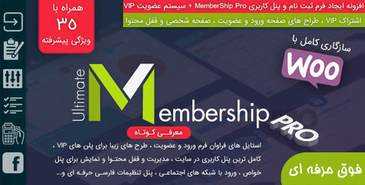 افزونه ایجاد فرم ثبت نام و پنل کاربری MemberShip Pro + سیستم عضویت VIP