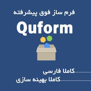 افزونه وردپرس حرفه ای Quform