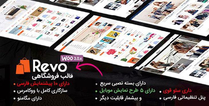 قالب وردپرس فروشگاهی ریوو | Revo