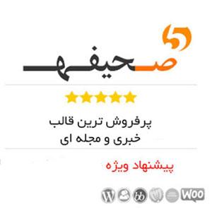 قالب وردپرس صحیفه Sahifa