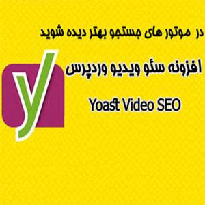 افزونه سئو ویدیو وردپرس Yoast Video SEO