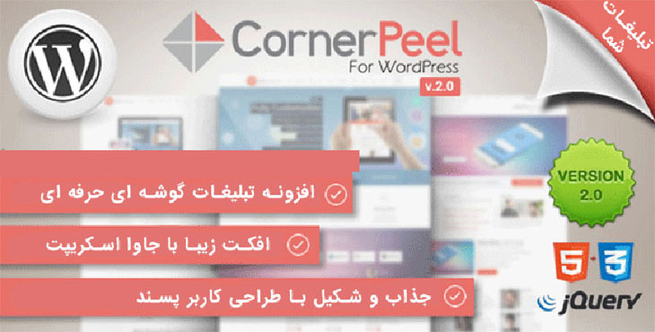 افزونه تبلیغات گوشه ای Corner Peel