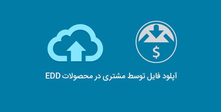آپلود فایل توسط مشتریان در EDD با افزونه حرفه ای EDD Upload File