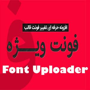 افزونه حرفه ای تغییر فونت قالب های وردپرس Font Uploader