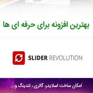 افزونه حرفه ای روولیشن اسلایدر Revolution slider