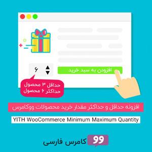 افزونه محدودیت در تعداد فروش یک محصول در ووکامرس