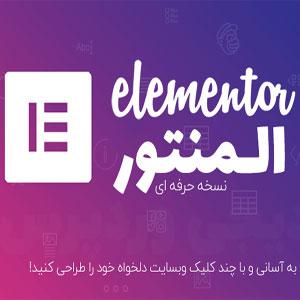 افزونه صفحه ساز المنتور | Elementor Pro + امکان درج همه تمپلت ها بصورت آنلاین