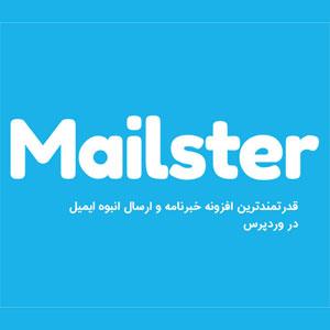 افزونه خبرنامه فوق حرفه ای وردپرس میلستر | Mailster