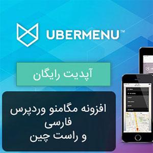 مگامنو ساز حرفه ای اوبرمنو UberMenu