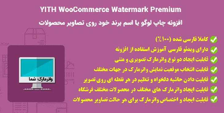 افزونه واترمارک تصاویر ووکامرس | YITH WooCommerce Watermark Premium