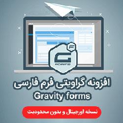 فیلم آشنایی با محیط و امکانات افزونه فرم ساز وردپرس Gravity Forms