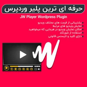 افزونه ویدئو پلیر قدرتمند وردپرس | JW Player