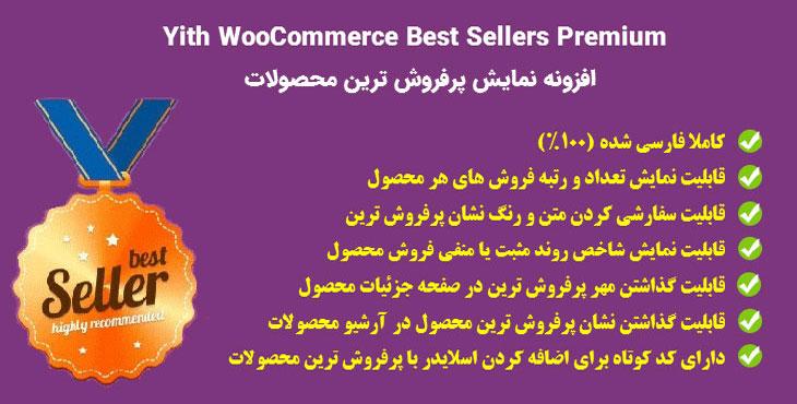 افزونه نمایش پرفروش ترین محصولات | YITH WooCommerce Best Seller Categories