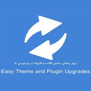 فیلم آموزشی افزونه آپدیت قالب و افزونه وردپرس | افزونه Easy Theme and Plugin Upgrades