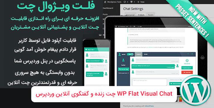 افزونه چت و گفتگوی آنلاین وردپرس | WP Flat Visual Chat