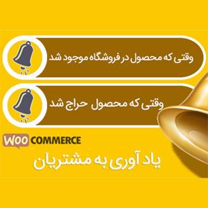 افزونه یادآوری به مشتری | Woocommerce Remind Me