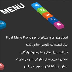 افزونه منو شناور وردپرس | Float Menu Pro