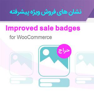 افزونه نشان فروش ویژه ووکامرس Improved Sale Badges