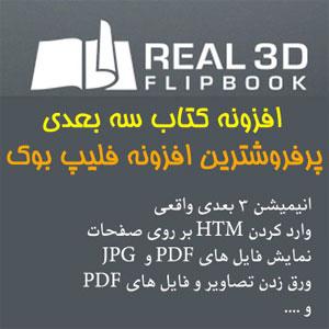 افزونه نمایش کتاب سه بعدی | Real3D FlipBook