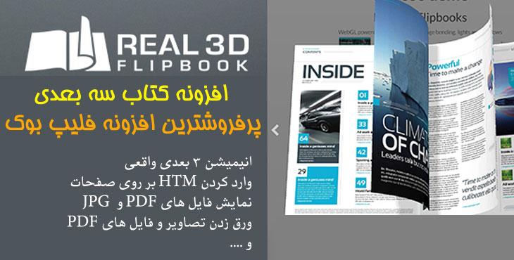 افزونه نمایش کتاب سه بعدی   Real3D FlipBook