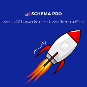 افزونه موشک سئو | WP Schema Pro