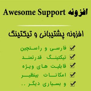 افزونه تیکت پشتیبانی وردپرس Awesome Support