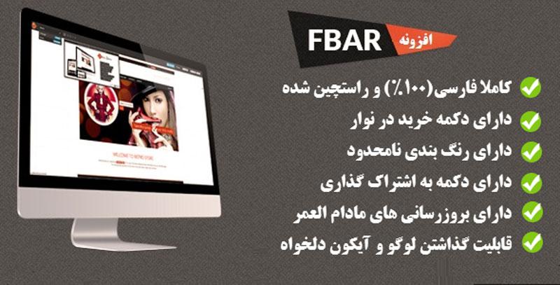 افزونه نوار پیش نمایش FBar وردپرس