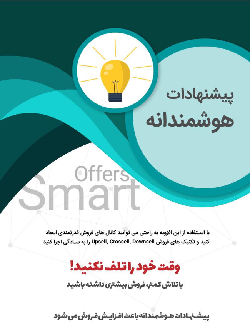 افزونه SMART OFFERS | پیشنهاد تخفیف و قیمت برای محصولات ووکامرس