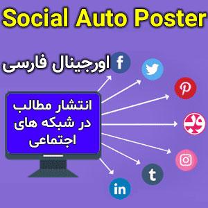 افزونه ارسال اتوماتیک محتوا به شبکه های اجتماعی | Social Auto Poster