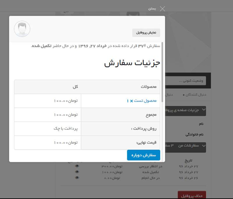 افزودنی هماهنگی سفارشات ووکامرس در پروفایل مشتری UserPro Woocommerce