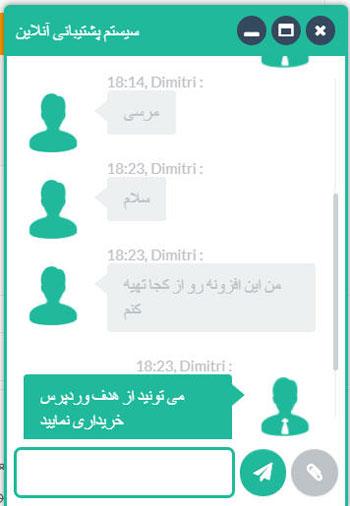 تصویر نمونه چت کاربران با مدیریت