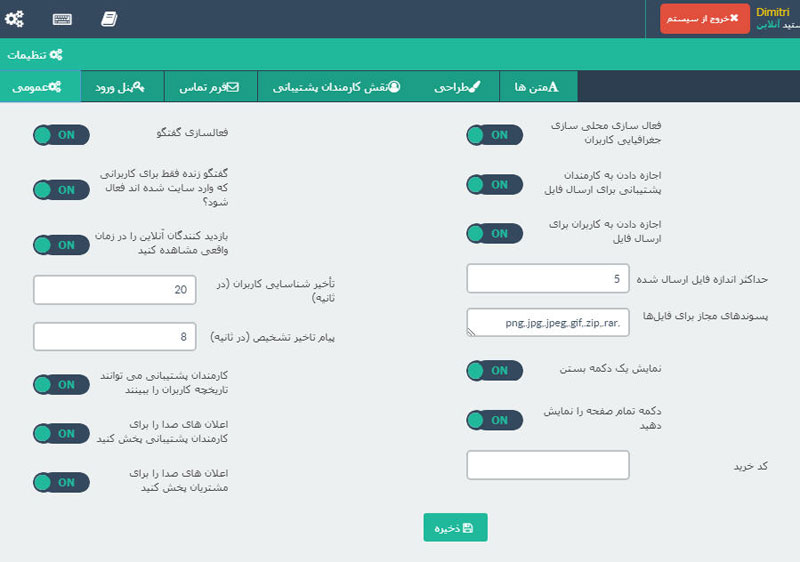 تنظیمات عمومی افزونه WP FLAT VISUAL CHAT