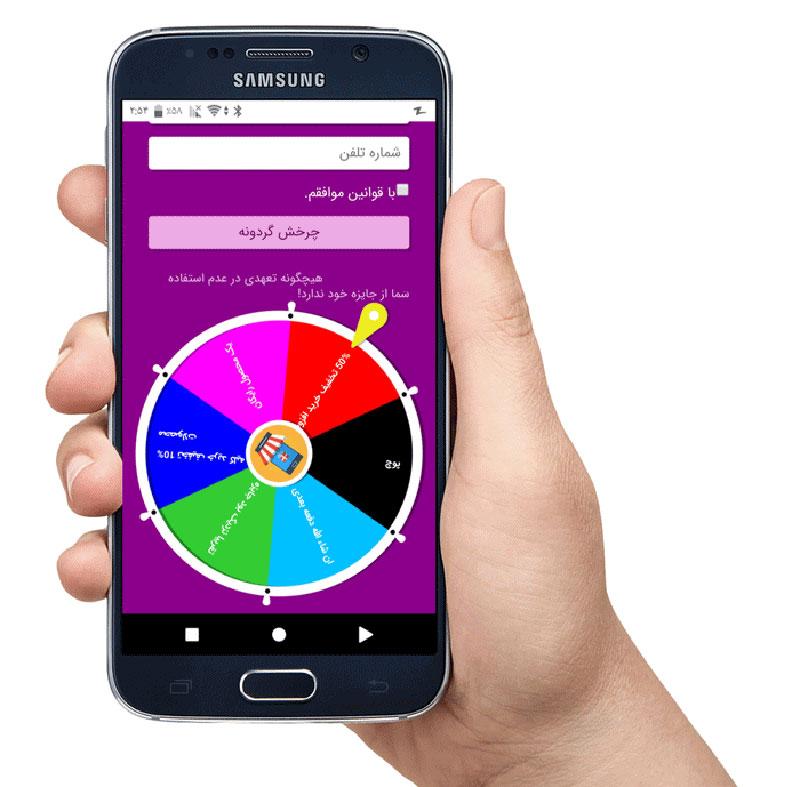 نمایش ریسپانسیو گردونه شانس در موبایل