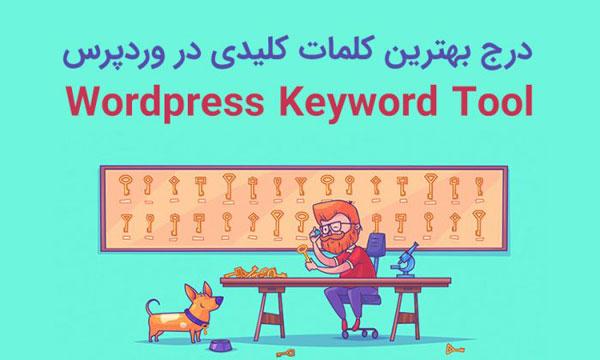 افزونه ابزار کلمات کلیدی گوگل برای وردپرس WordPress Keyword Tool