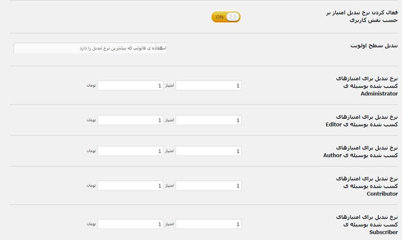 اختصاص میزان متفاوت امتیاز برای یک محصول یکسان بر حسب نقش مشتریان در سایت