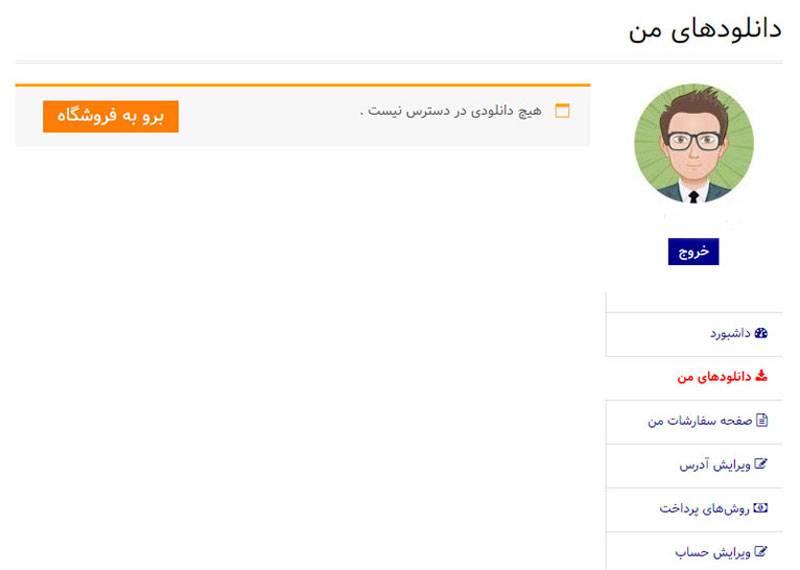 تصویر حساب کاربری ویرایش شده با افزونه Customize My Account Page