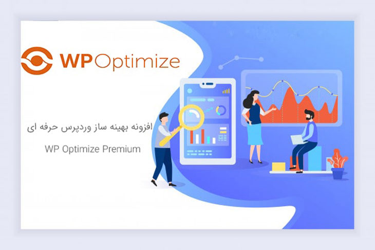 افزونه WP Optimize Premium