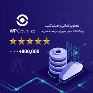 افزونه بهینه ساز وردپرس حرفه ای | WP Optimize Premium