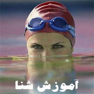 آموزش کامل شنا از مبتدی تا پیشرفته