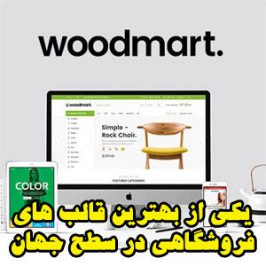 قالب فروشگاهی ودمارت | WoodMart با امکانات فراوان