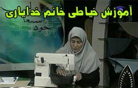 آموزش خیاطی خانم خدایاری