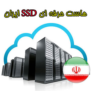 هاست حرفه ای SSD پرسرعت ایران